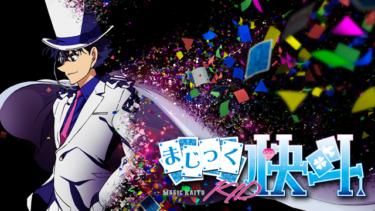 まじっく快斗1412のアニメ動画を全話無料視聴できるサイトまとめ