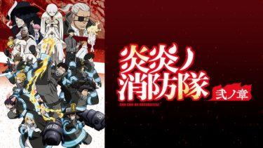 炎炎ノ消防隊 弐ノ章(2期)のアニメ動画を全話無料視聴できるサイトまとめ