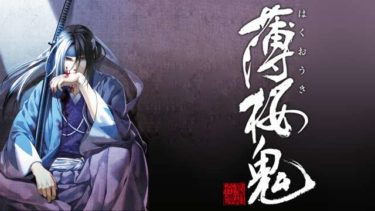 薄桜鬼(1期)のアニメ動画を全話無料視聴できるサイトまとめ