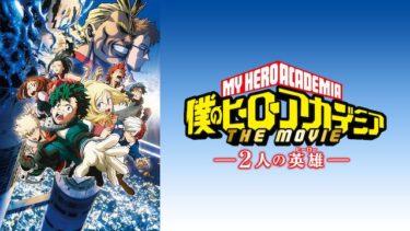 僕のヒーローアカデミア THE MOVIE ~2人の英雄~の動画を無料フル視聴できるサイトまとめ