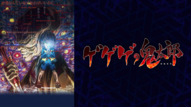ゲゲゲの鬼太郎(第6作)のアニメ動画を全話無料視聴できるサイトまとめ