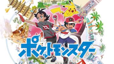 ポケットモンスター(2019)のアニメ動画を全話無料視聴できるサイトまとめ