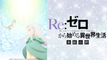 Re:ゼロから始める異世界生活 氷結の絆のアニメ動画を無料フル視聴できるサイトまとめ