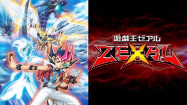 遊戯王ZEXALのアニメ動画を無料フル視聴できるサイトまとめ