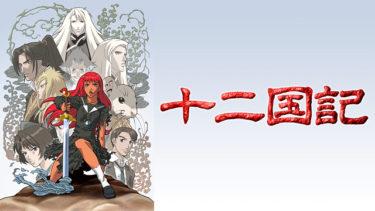 十二国記のアニメ動画を全話無料視聴できるサイトまとめ