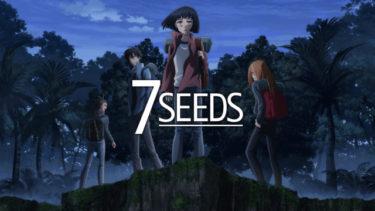 7SEEDSのアニメ動画を全話無料視聴できるサイトまとめ