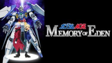 機動戦士ガンダムAGE MEMORY OF EDENのアニメ動画を無料視聴できるサイトまとめ