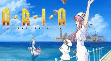 ARIA The OVA ~ARIETTA〜のアニメ動画を無料フル視聴できるサイトまとめ
