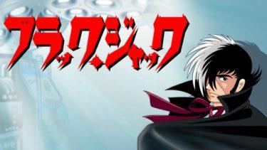 ブラック・ジャックのアニメ動画を全話無料視聴できるサイトまとめ