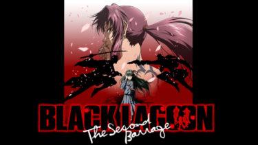 BLACK LAGOON The Second Barrage(2期)のアニメ動画を全話無料視聴できるサイトまとめ
