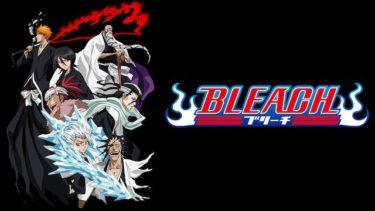 BLEACHのアニメ動画を全話無料視聴できるサイトまとめ
