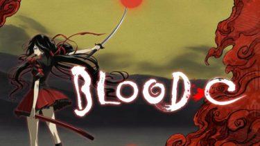 BLOOD-Cのアニメ動画を全話無料視聴できるサイトまとめ