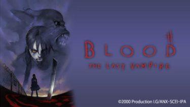 BLOOD THE LAST VAMPIREの動画を無料フル視聴できるサイトまとめ