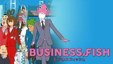 ビジネスフィッシュのアニメ動画を全話無料視聴できるサイトまとめ