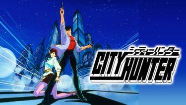 シティーハンター(1期)のアニメ動画を全話無料視聴できるサイトまとめ