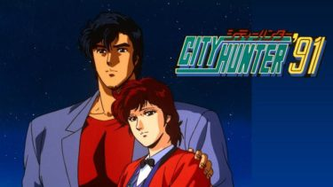 シティーハンター'91(4期)のアニメ動画を全話無料視聴できるサイトまとめ