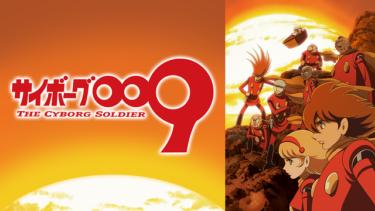 サイボーグ009 THE CYBORG SOLDIERのアニメ動画を全話無料視聴できるサイトまとめ