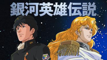 銀河英雄伝説(OVA)本伝・外伝のアニメ動画を全話無料視聴できるサイトまとめ