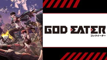 GOD EATER(ゴッドイーター)のアニメ動画を全話無料視聴できるサイトまとめ