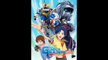 模型戦士ガンプラビルダーズ ビギニングGのアニメ動画を全話無料視聴できるサイトまとめ