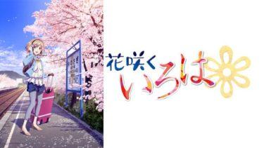 花咲くいろはのアニメ動画を全話無料視聴できるサイトまとめ