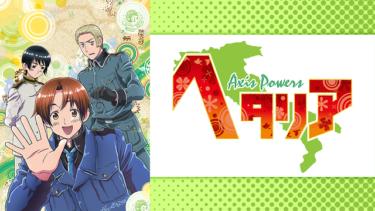 ヘタリア Axis Powers(1期2期)のアニメ動画を全話無料視聴できるサイトまとめ