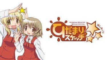 ひだまりスケッチ×☆☆☆(3期)のアニメ動画を全話無料視聴できるサイトまとめ