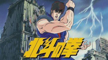 北斗の拳のアニメ動画を全話無料視聴できるサイトまとめ
