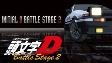 頭文字[イニシャル]D Battle Stage 1&2のアニメ動画を無料フル視聴できるサイトまとめ
