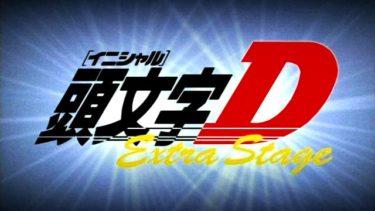 頭文字[イニシャル]D Extra Stage 1&2のアニメ動画を無料フル視聴できるサイトまとめ