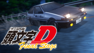 頭文字[イニシャル]D Final Stageのアニメ動画を全話無料視聴できるサイトまとめ