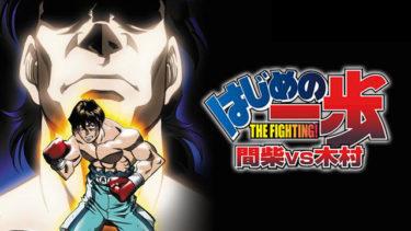 はじめの一歩 OVA 間柴vs木村 死刑執行のアニメ動画を無料フル視聴できるサイトまとめ