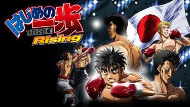はじめの一歩 Rising(3期)のアニメ動画を全話無料視聴できるサイトまとめ