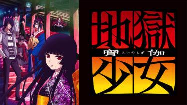 地獄少女 宵伽(4期)のアニメ動画を全話無料視聴できるサイトまとめ