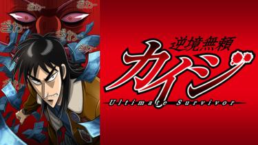 逆境無頼カイジ(1期)のアニメ動画を全話無料視聴できるサイトまとめ
