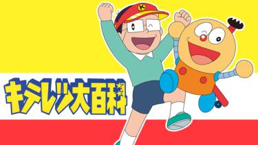 キテレツ大百科のアニメ動画を全話無料視聴できるサイトまとめ