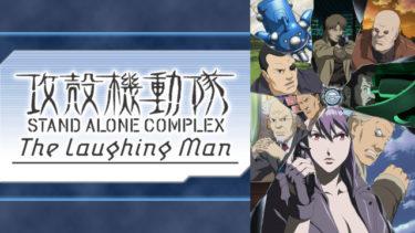 攻殻機動隊 STAND ALONE COMPLEX The Laughing Manの動画を無料フル視聴できるサイトまとめ