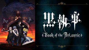 劇場版 黒執事 Book of the Atlanticのアニメ動画を無料フル視聴できるサイトまとめ