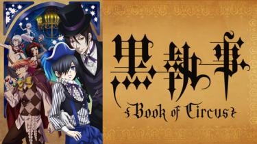 黒執事 Book of Circus(3期)のアニメ動画を全話無料視聴できるサイトまとめ