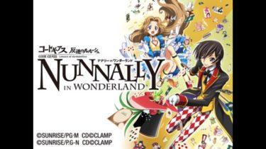 コードギアス反逆のルルーシュ ナナリー in ワンダーランド(OVA)のアニメ動画を無料フル視聴できるサイトまとめ
