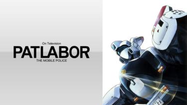 機動警察パトレイバー ON TELEVISIONのアニメ動画を全話無料視聴できるサイトまとめ