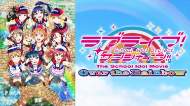 ラブライブ!サンシャイン!! The School Idol Movie Over the Rainbowのアニメ動画を無料フル視聴できるサイトまとめ