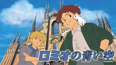 ロミオの青い空のアニメ動画を全話無料視聴できるサイトまとめ