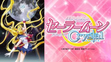 美少女戦士セーラームーンCrystal(1期・2期)のアニメ動画を全話無料視聴できるサイトまとめ