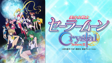 美少女戦士セーラームーンCrystal デス・バスターズ編(3期)のアニメ動画を全話無料視聴できるサイトまとめ
