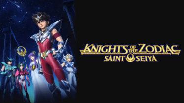 聖闘士星矢 Knights of the Zodiacのアニメ動画を全話無料視聴できるサイトまとめ