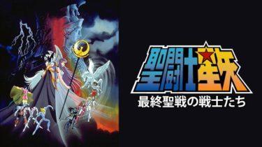 聖闘士星矢 最終聖戦の戦士たちの動画を無料フル視聴できるサイトまとめ