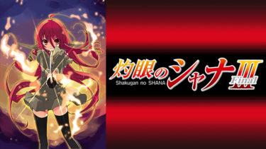 灼眼のシャナⅢ-Final-(3期)のアニメ動画を全話無料視聴できるサイトまとめ