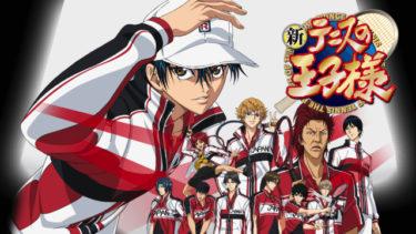 新テニスの王子様 vs Genius10(OVA)のアニメ動画を全話無料視聴できるサイトまとめ