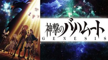 神撃のバハムート GENESIS(1期)のアニメ動画を全話無料視聴できるサイトまとめ